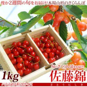 Cherry Nhật