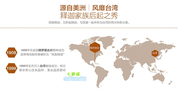 Na Đài Loan được xuất đi nhiều nơi trên thế giới