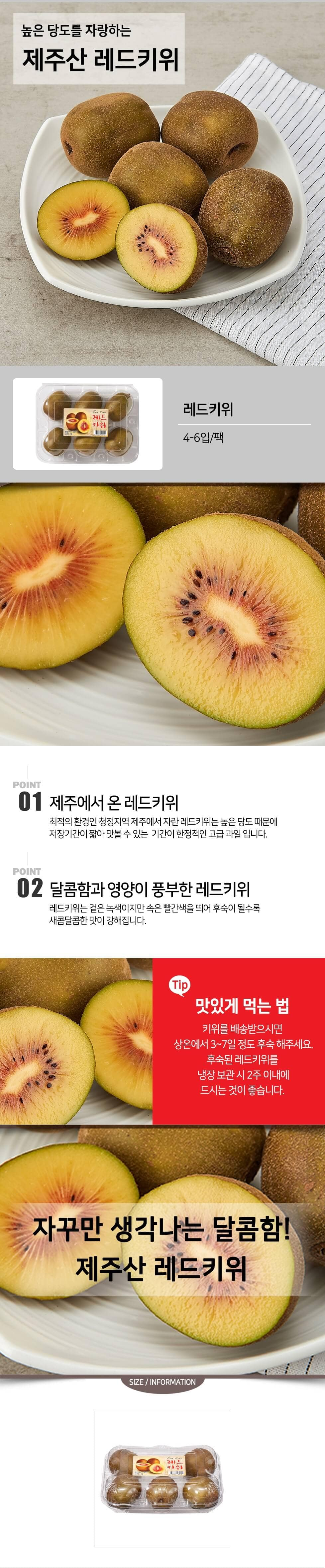 Kiwi ruot do Han Quoc - vinfruits.com 4 (1)