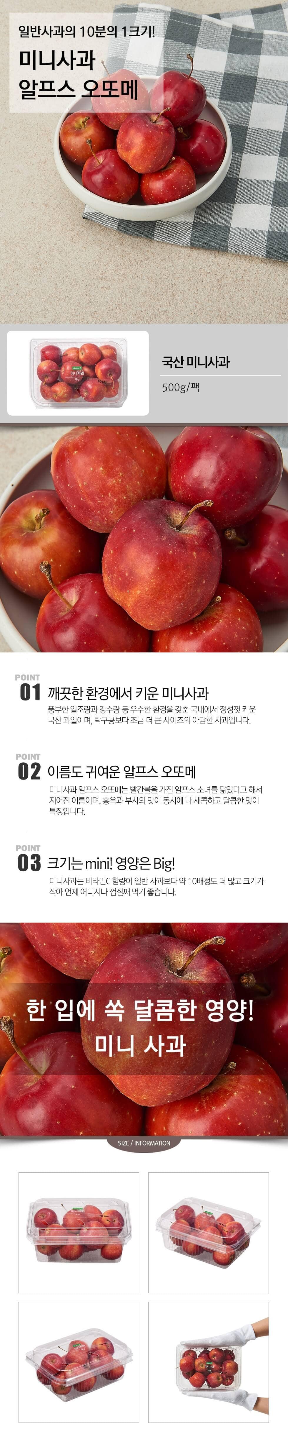Tao mini (cherry) Han Quoc - vinfruits.com 4 (1)